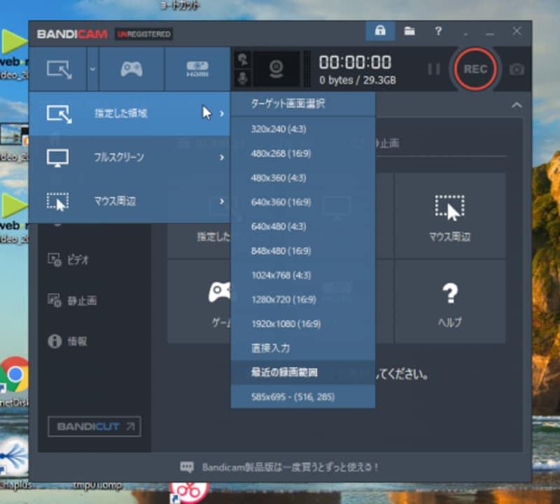 Bandicam。通常のデスクトップやソフトの録画だけでなく、ゲームやWebカメラなどの専用録画モードを備えている