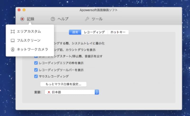Apowersoftスクリーンレコーダーの起動後に表示される画面。[記録]をクリックしてメニューから記録方法を選択する
