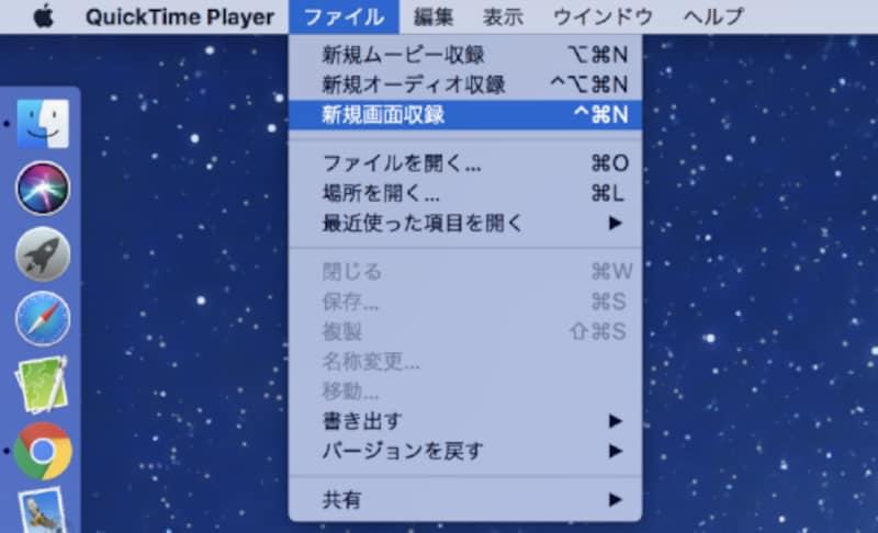 QuickTimePlayerを起動したら、[ファイル]の[新規画面収録]を選択します