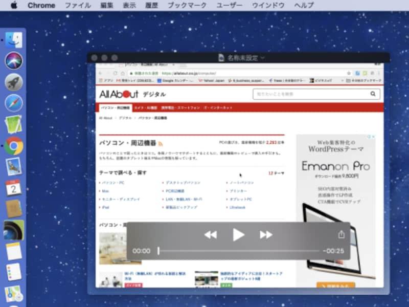 動画のウィンドウが表示されて、すぐに再生できます。必要ならファイルに保存しておきましょう