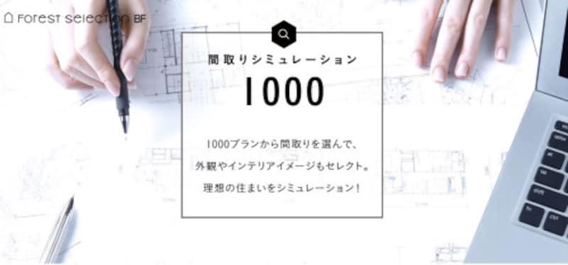 間取りシミュレーション1000