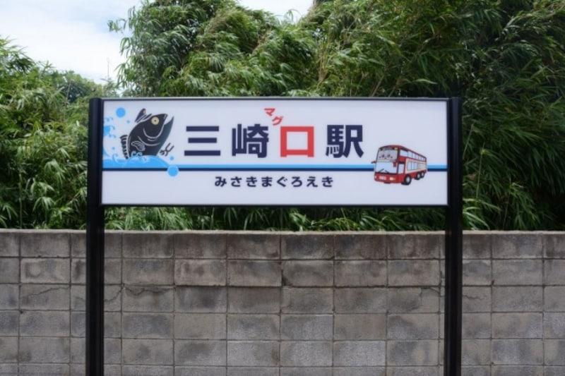 みさきまぐろ駅の駅名標