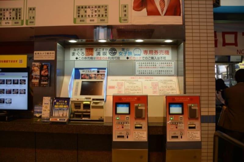 品川駅にある専用の券売機
