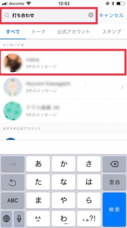 LINEの検索機能