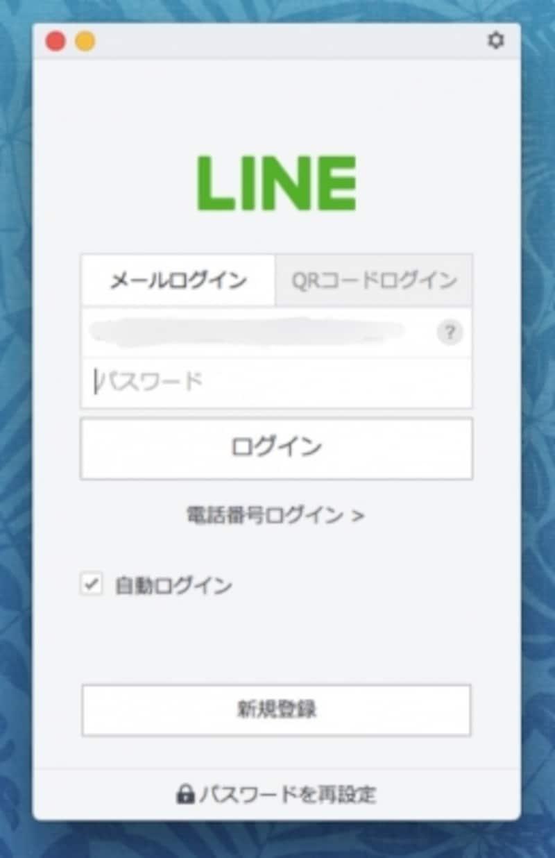LINEをPCで使う