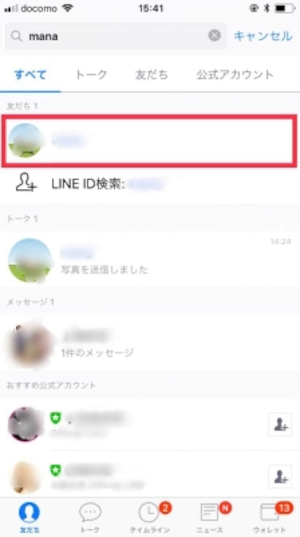 LINEの誤送信防止