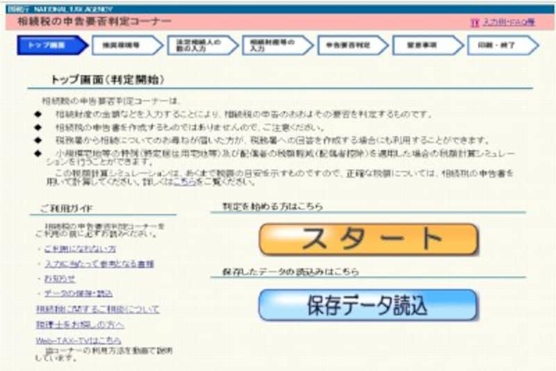 相続税の申告要否判定コーナー(国税庁HP)