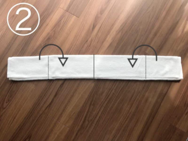 タオルのたたみ方②中央線に向かって両側から折る