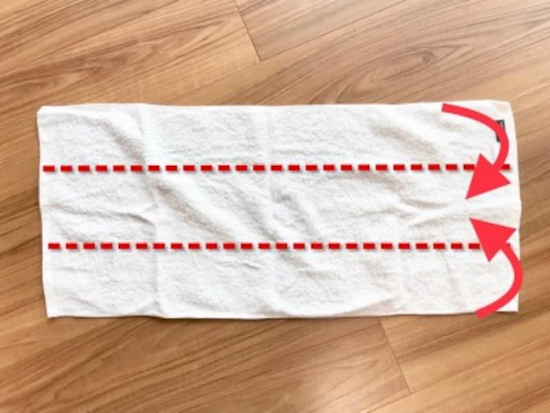タオルのたたみ方・手順1:タオルを点線で内側に3つ折りにする