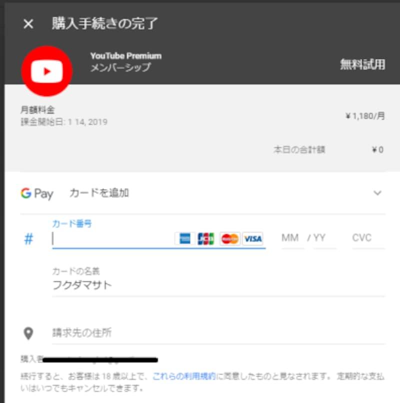 YouTubeをダウンロードする方法