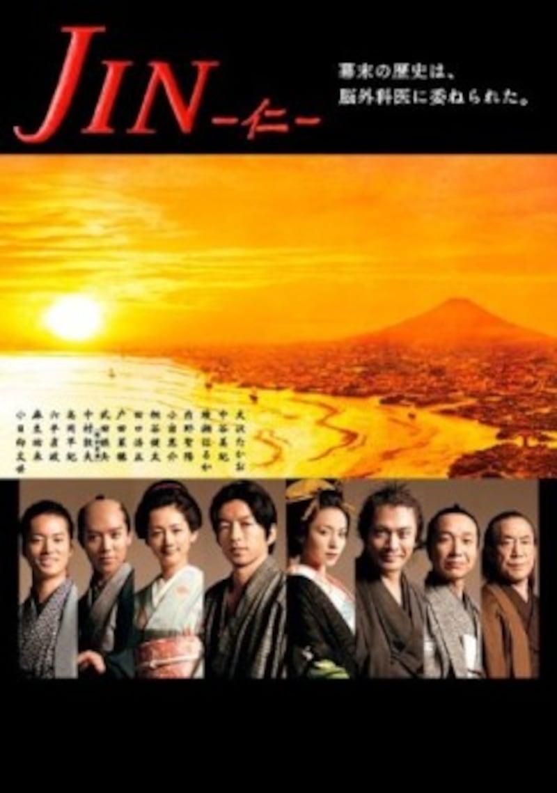 時代を超えた名作『JIN-仁-』