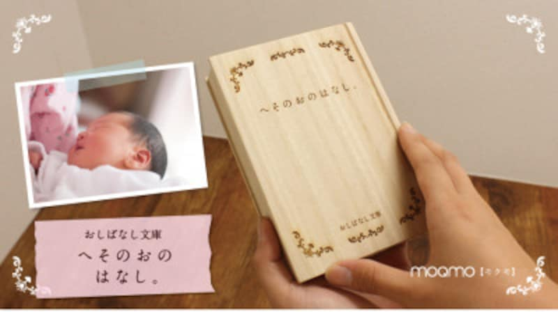出産祝い名入れグッズランキング第3位、おしばなし文庫