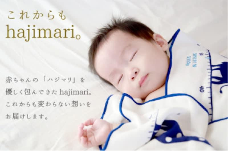 出産祝い名入れグッズランキング第7位、hajimari(ココレカ)