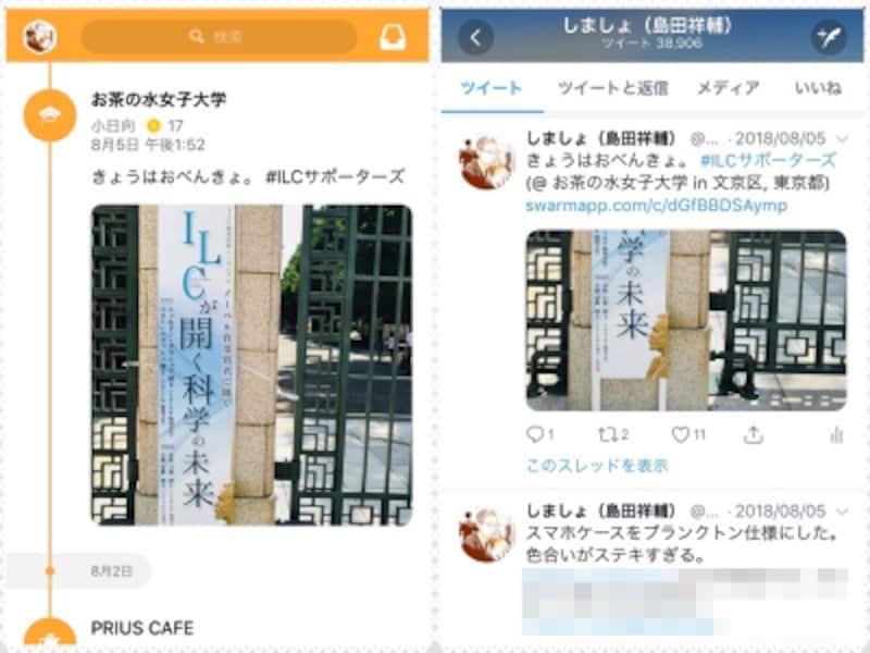 (左)位置情報共有サービスの「Swarm」の画面。(右)Twitterの画面。Swarmでは、チェックインすると同時にツイートする機能がある