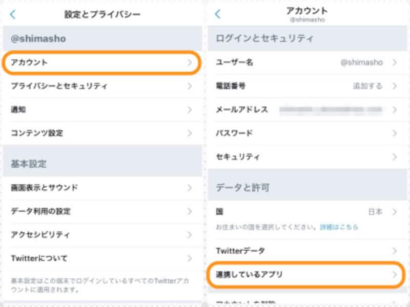 (左)[アカウント]をタップ。(右)[連携しているアプリ]をタップ