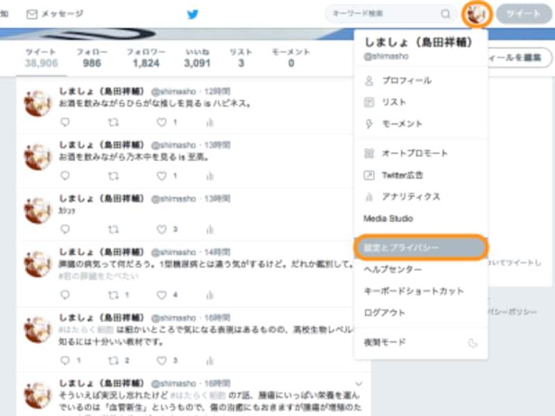 右上にある自分のアイコンをクリックして[設定とプライバシー]をクリック