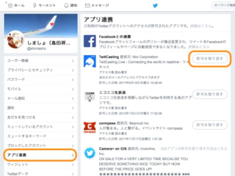 左にある[アプリ連携]をクリックして、連係解除したいアプリの[許可を取り消す]をクリック