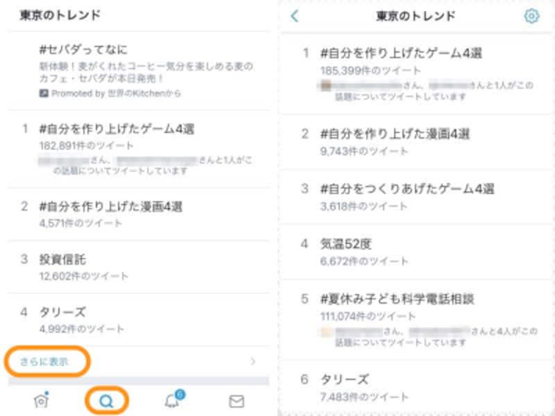 (左)スマートフォンの公式アプリでは、虫眼鏡マークをタップするとトレンド欄がある。広告として出されたキーワードが一番上にあり、ユーザーによるトレンドワードの上位4つが表示される。(右)[さらに表示]をタップすると19個のトレンドワードが表示される