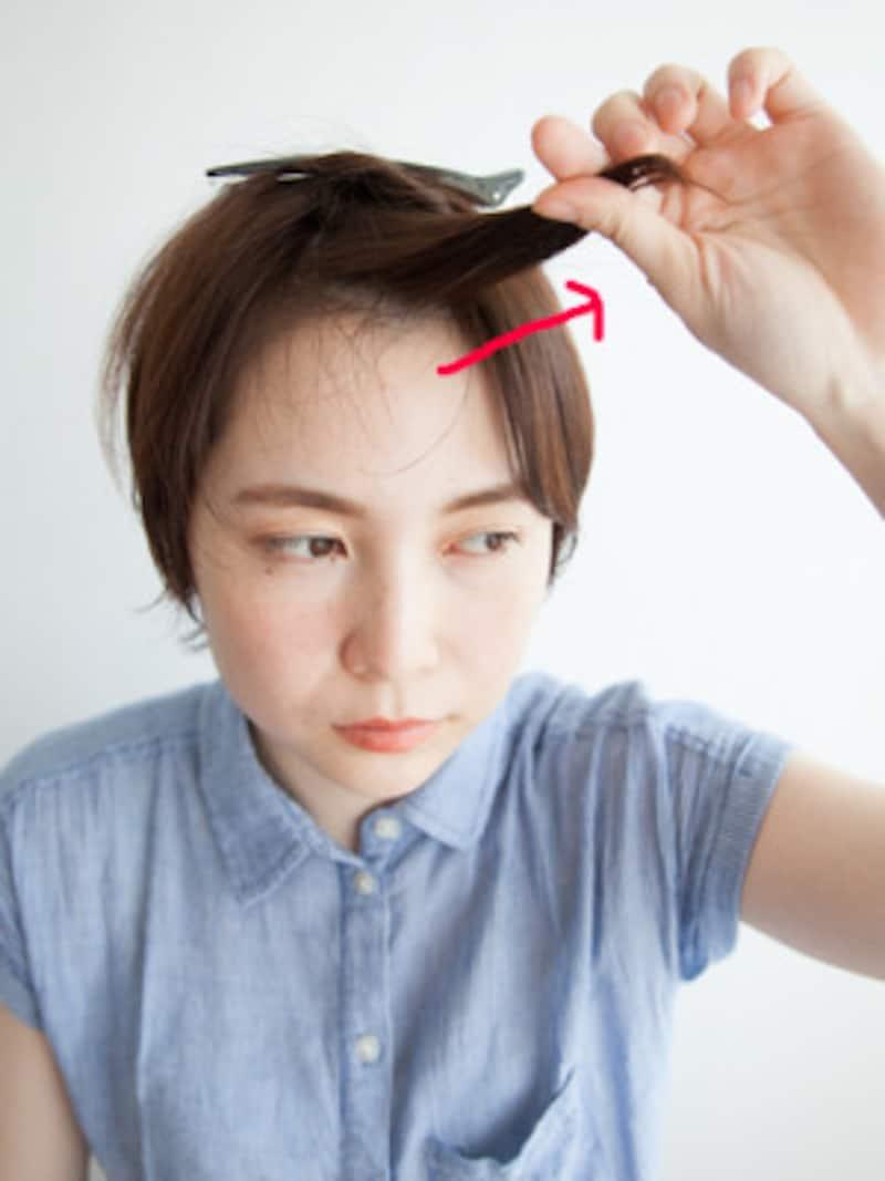 前髪を斜めに持ち上げる
