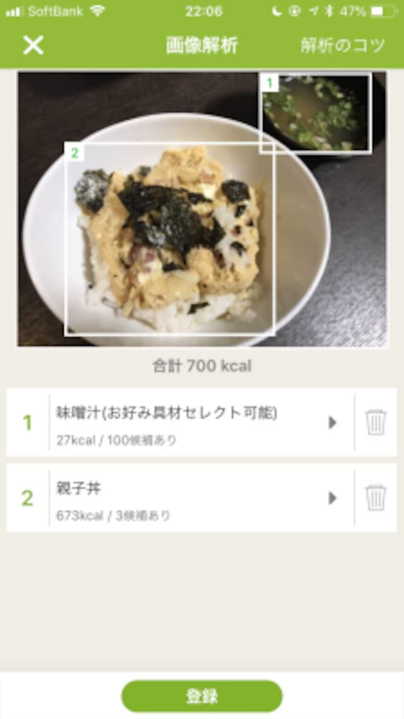 食事内容を撮影するだけでカロリーを自動計算