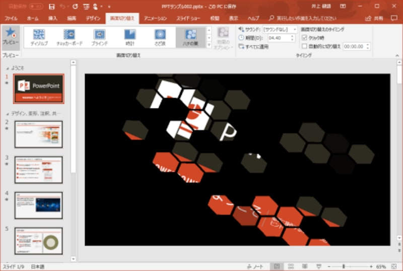WPS OfficeとMS Office