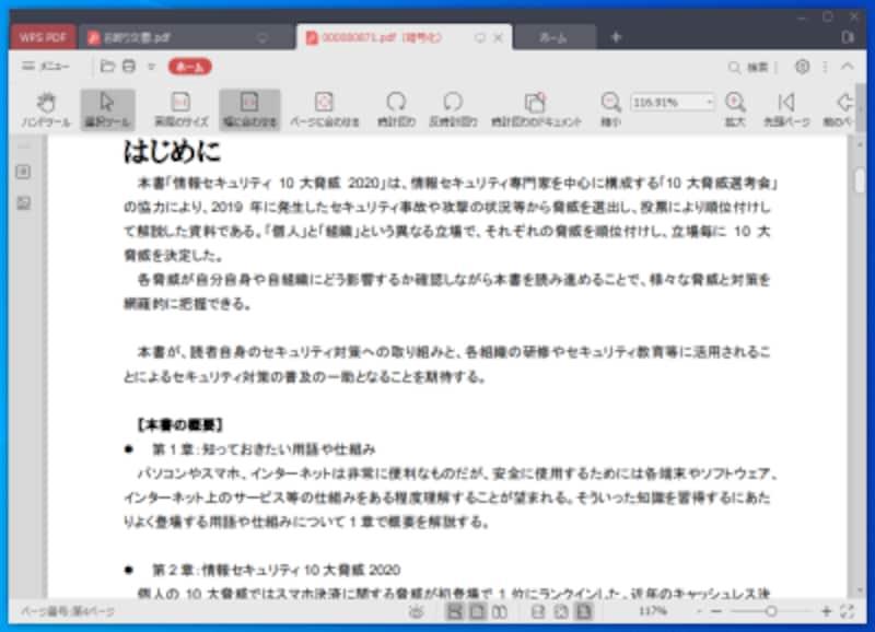 WPSPDFは「WPSOffice2」になった新たに追加されたPDF閲覧アプリです。