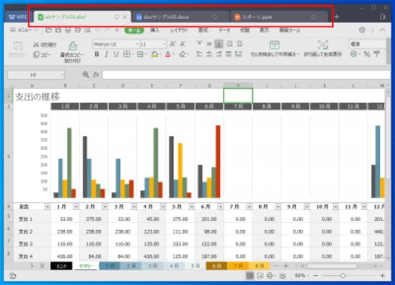 WPSOffice2には、種類の異なるアプリケーションを同じウィンドウの別々のタブに表示するオールインワンモードが用意されました。