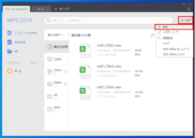「WPSOffice2」を起動します。デスクトップの「WPS2019」アイコンか「WPSWriter」などの各アプリケーションのアイコンをダブルクリックして起動してください。起動したら、右上の[設定]をクリックし、メニューの[設定]を選択します。