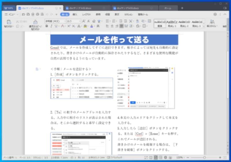 WPSWriter:まったく問題なく表示されています。これくらいのレイアウトの文書であれば、WPSWriterでもまったく問題なく再現できることが分かります。