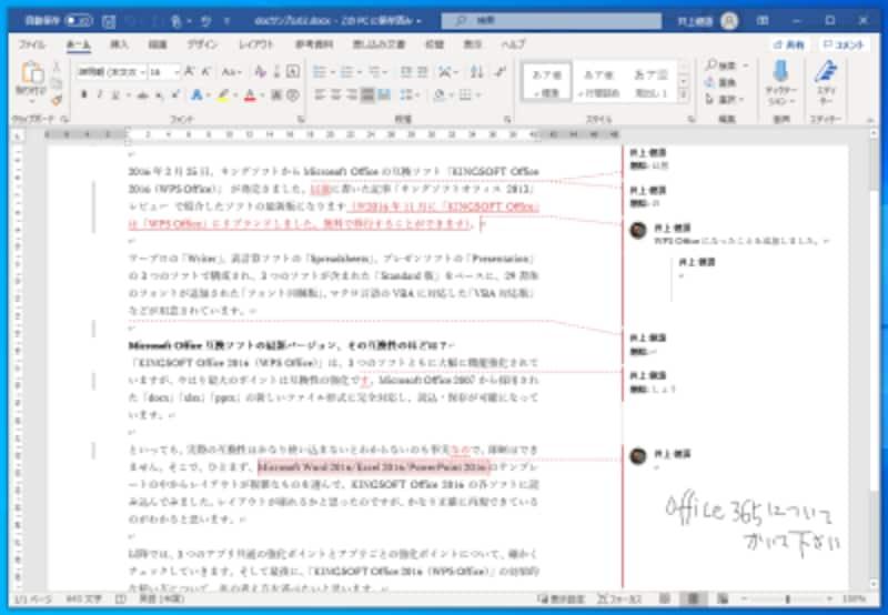 Word:変更履歴をオンにして、文書の校正をした文書です。手書きでコメントも入れてみました。