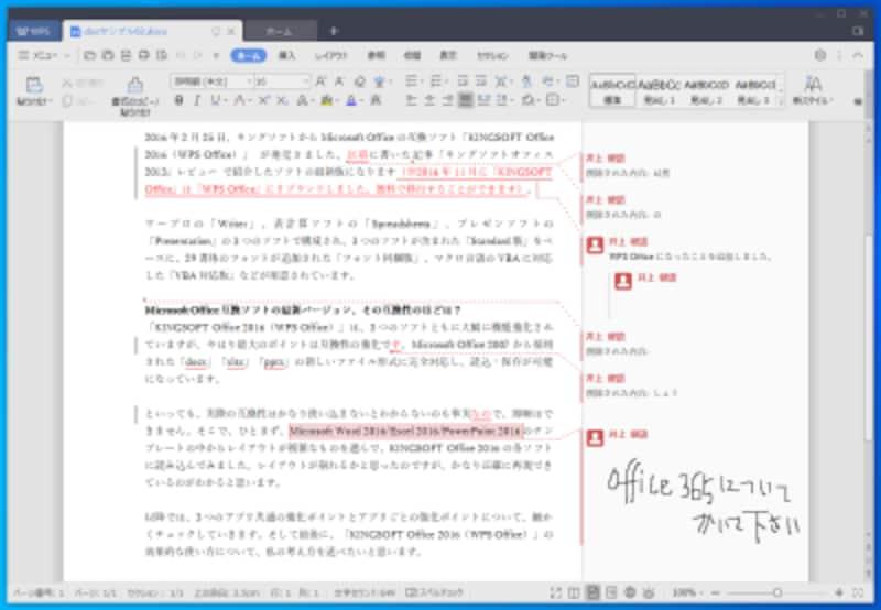 WPSWriter:デザインは異なりますが、履歴は正確に表示されています。また、手書きのコメントも正しく表示されています。手書き文字を入力する機能はありませんが、インク機能で描かれた線は再現できるので、表示に関してはまったく問題ありません。
