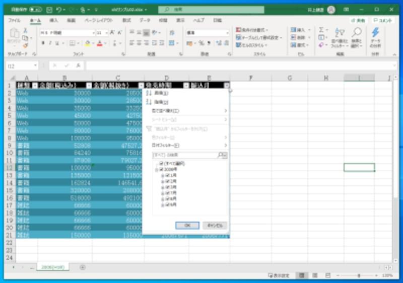 Excel:テーブル機能で見出し行に分析用のボタンを表示させています。