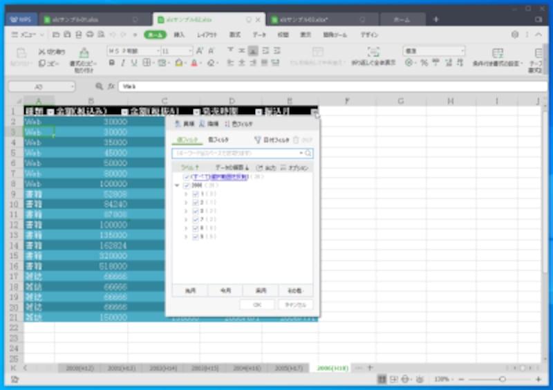 WPSSpreadsheets:テーブル機能も問題なく利用できます。見出し行のボタンで処理できる内容もほぼ同じです。Excelのテーブル機能を多用している方は、WPSSpreadsheetsでも安心して利用できます。条件付き書式も用意されているので、データバーやアイコンをセル内に表示させることも可能です。