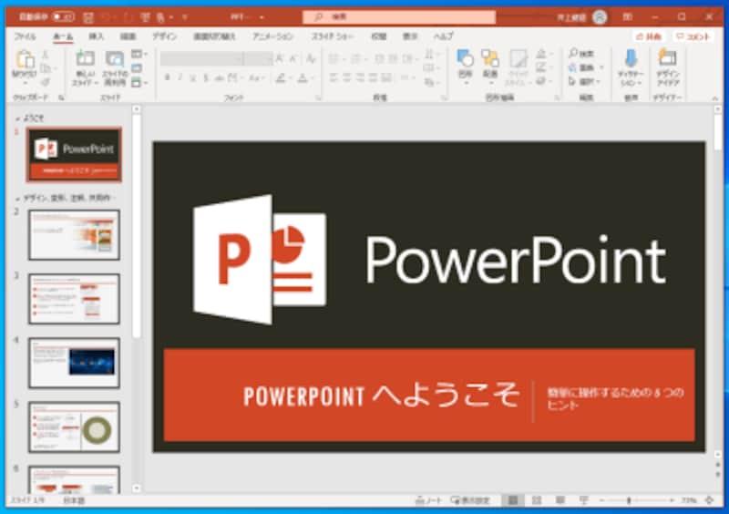 PowerPoint:PowerPointは、テーマを切り替えるだけでデザインを切り替えられます。設定したデザインを、WPSPresentationで再現できるかどうかがポイントです。
