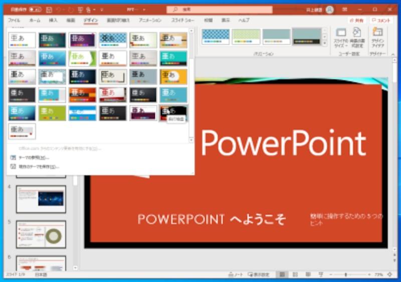 PowerPoint:PowerPointに用意されているデザインです。選択すると、すぐにデザインが切り替わります。さらに、最新版では「デザインアイデア」という機能で、デザインのアドバイスまでしてくれます。