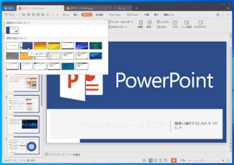 WPSPresentation:用意されているデザインは、PowerPointと同じではありません。また、PowerPointのデザインアイデア機能に相当する機能もないようです。ただ、正しく再現さえできれば、作成時のデザインテンプレートまで同じである必要はないでしょうから、特に問題ではないと思います。