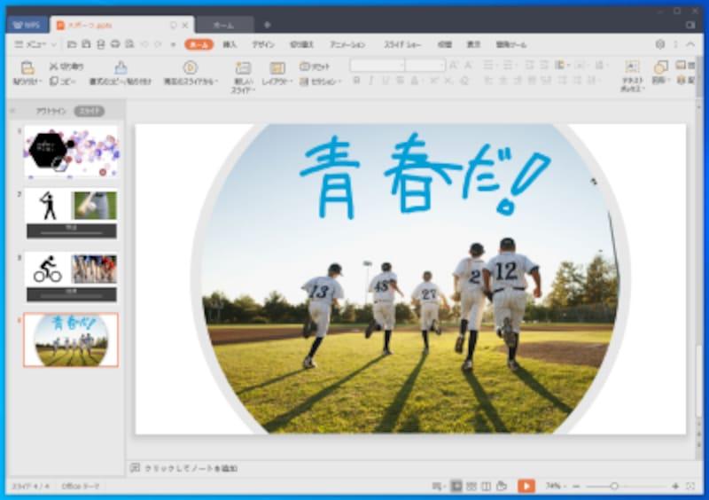 WPSPresentation:問題なく再現されました。手書きの文字は描けませんが、描いた文字をオブジェクトとして編集することは可能です。PowerPointのデザインアイデアで自動的にデザインされたスライドも、問題なく表示されています。アイコンやストック画像も問題ありません。