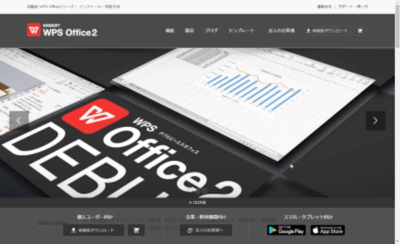 「WPSOffice」は2020年6月にはメジャーアップデートが行われて「WPSOffice2」になりました。