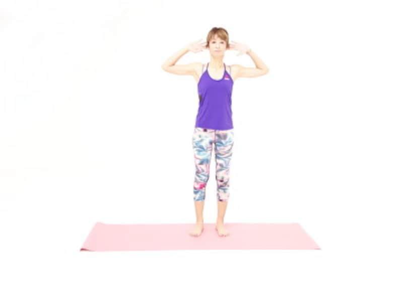 バランス体幹エクササイズ1 足を腰幅に開き両手を耳に添えます。