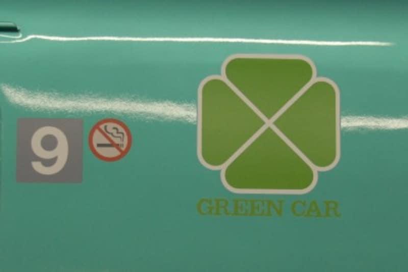 グリーン車マーク