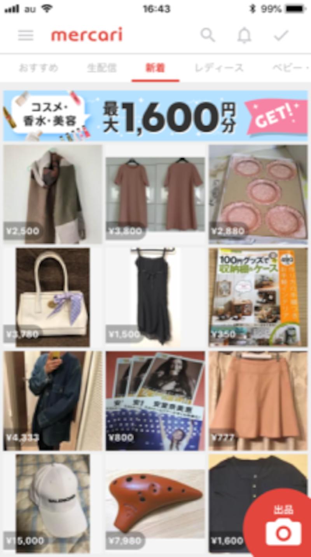 女性向けの商品が目に留まる(画像:メルカリより)