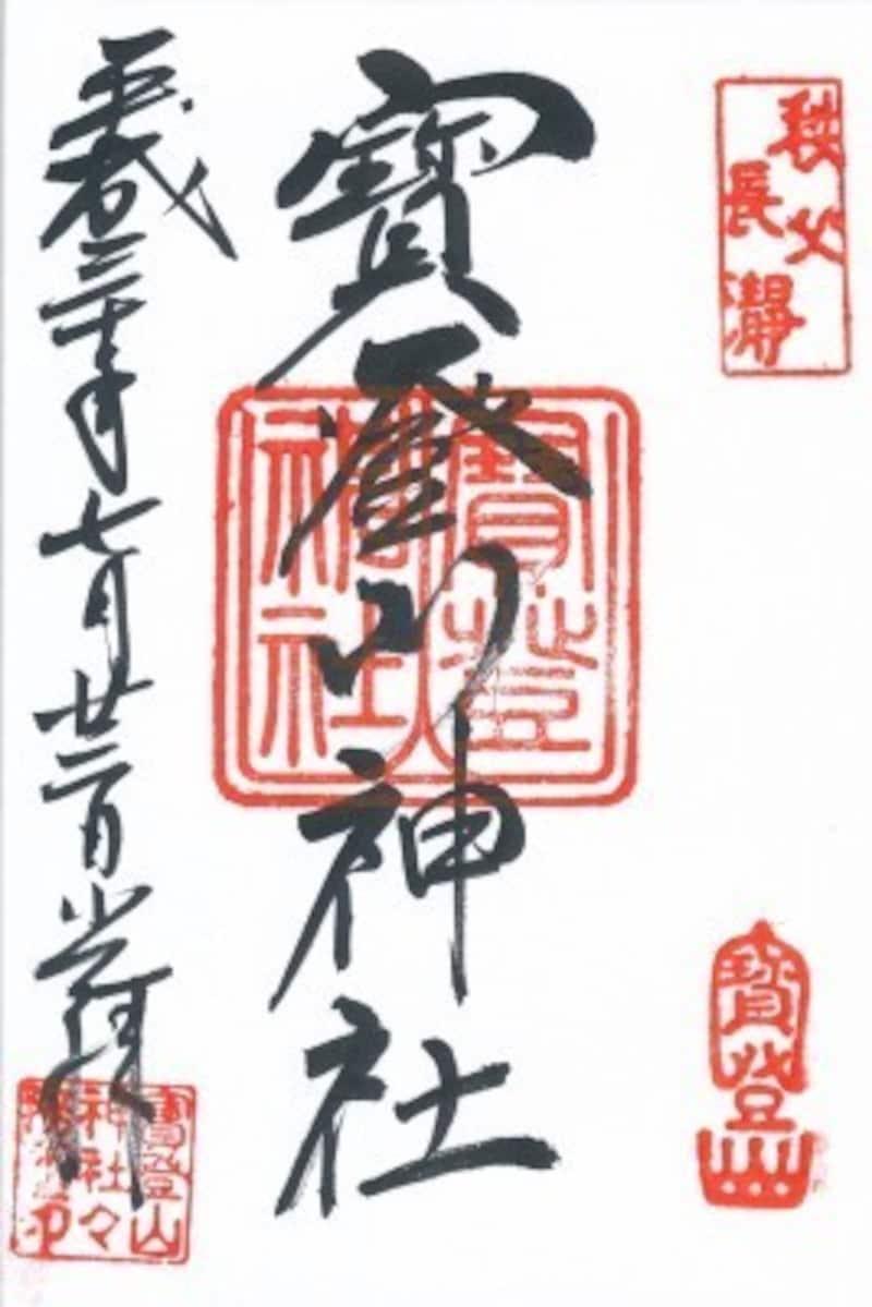 宝登山神社の御朱印