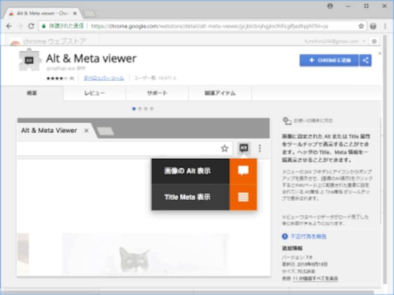 Chrome用のアドオン「Alt & Meta viewer」を使えば、表示中のウェブページにあるmeta要素を確認できる