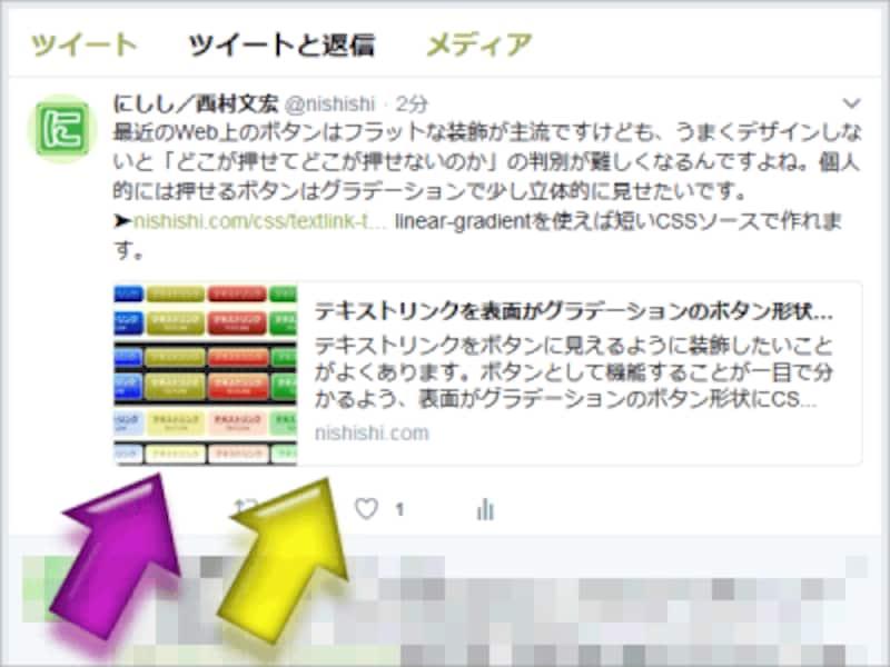 Twitter上のツイートにURLが書かれた際に、ページの概要(黄色矢印の先)やサムネイル画像(紫色矢印の先)が表示された例