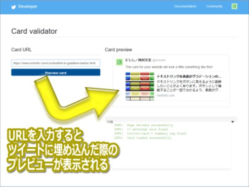 Twitter Cards Validatorでメタタグの記述が正しいかどうかを確認できる