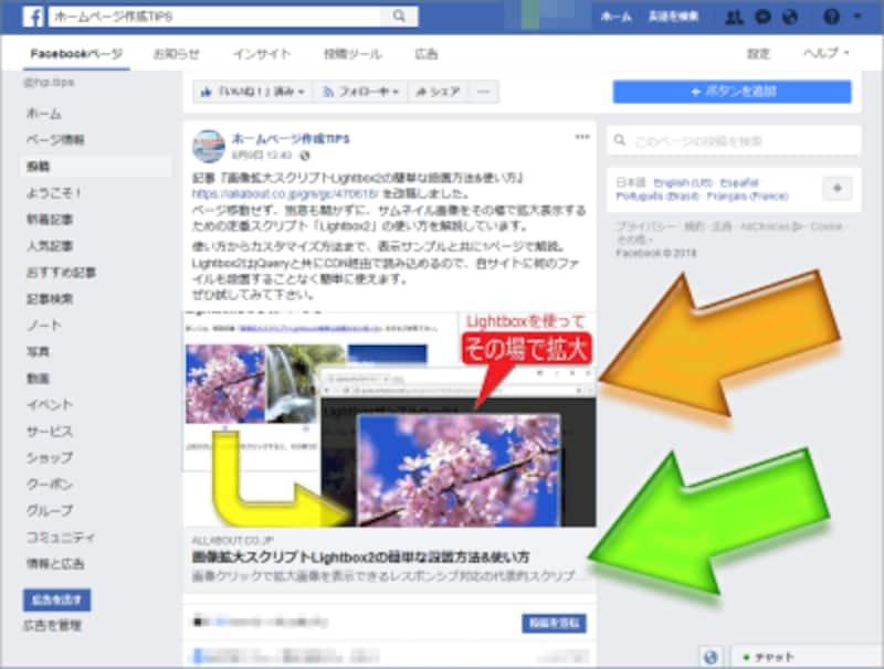 Facebook上の投稿にURLが書かれた際に、ページの概要(緑色矢印の先)や紹介画像(橙色矢印の先)が表示された例