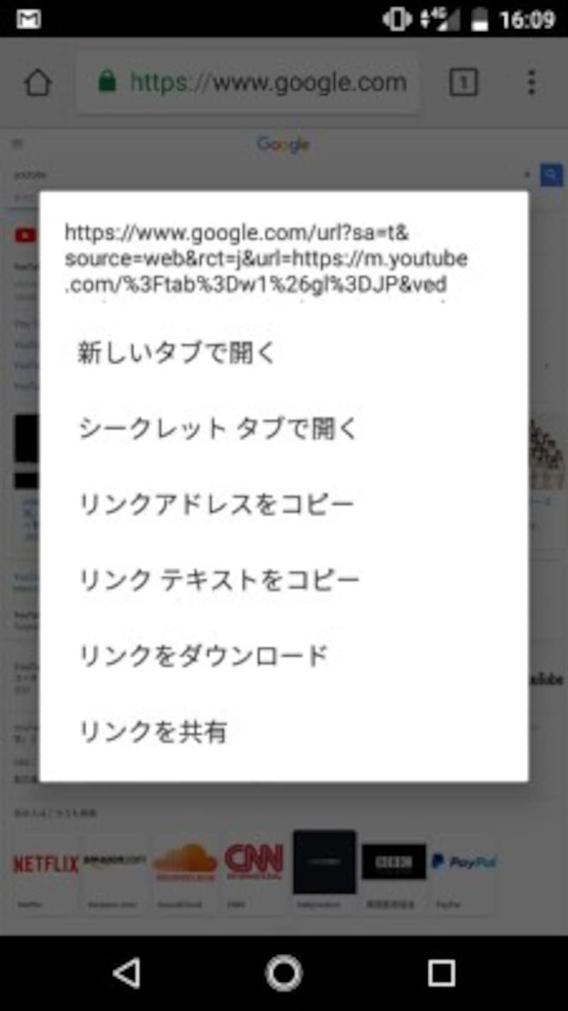 YouTube ブラウザ Android chrome