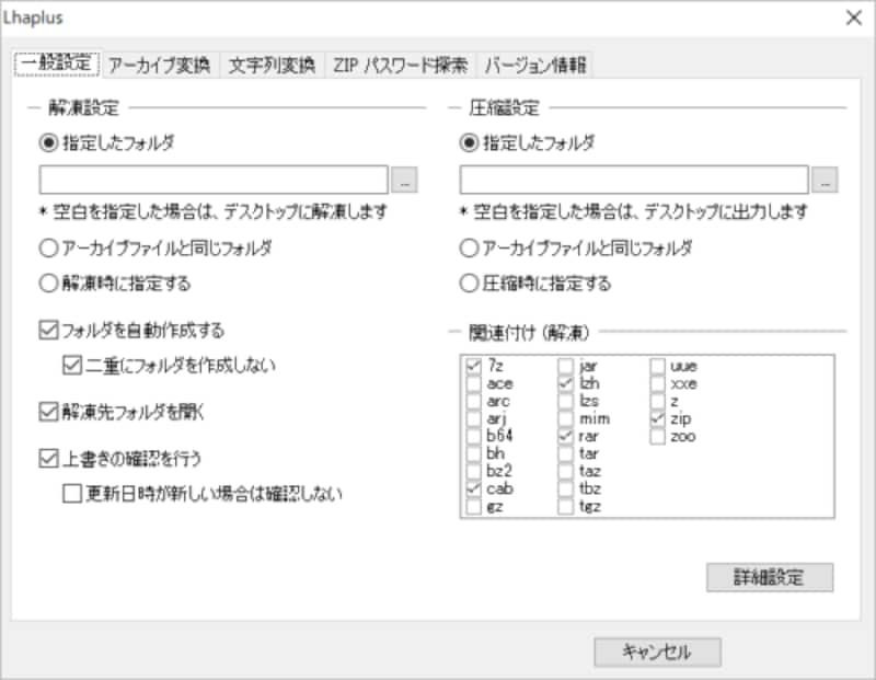 Lhaplusのアイコンをダブルクリックすると表示される設定画面