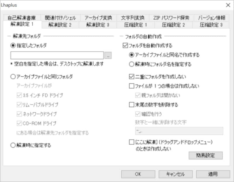 [一般設定]タブの右下にある[詳細設定]ボタンをクリックすると設定項目が増える