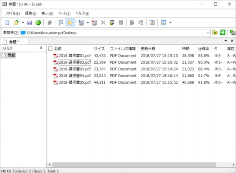 Windowsのエクスプローラのようなデザインと操作性で利用できる